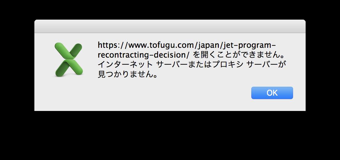 httpsを開くことができません。インターネットサーバーまたはプロキシサーバーが見つかりません。